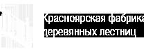 Деревянные лестницы в Красноярске