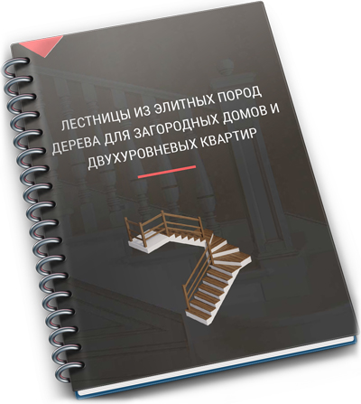 Деревянные лестниц - презентация компании